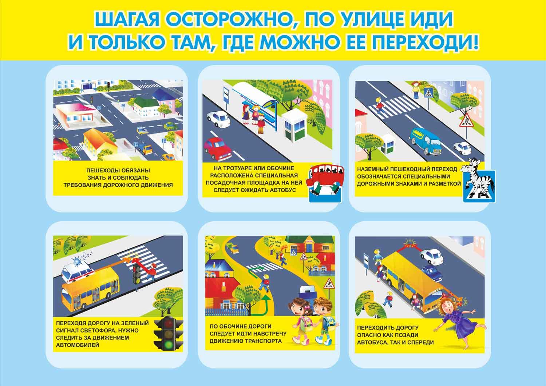 http://severka-school.okis.ru/img/severka-school/december2013/pdd.jpg